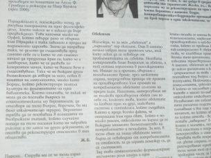 Жан Бодриар, Пароли