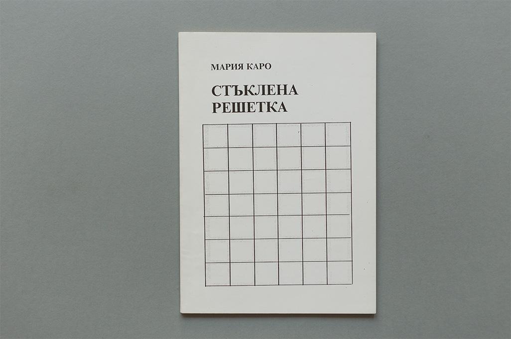 Стъклена решетка, 1991